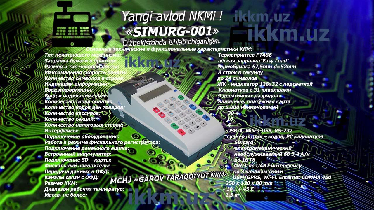 характеристики ККМ Simurg-001