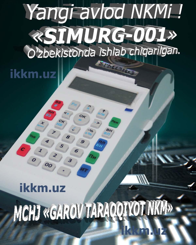 Купить Simurg-001