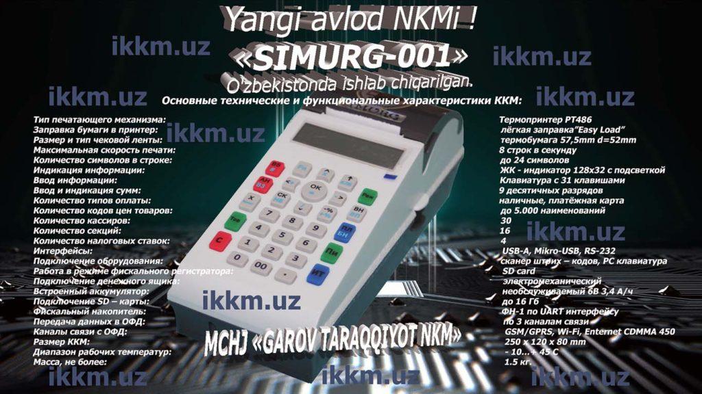 Технические и функциональные характеристики ККМ SIMURG-001