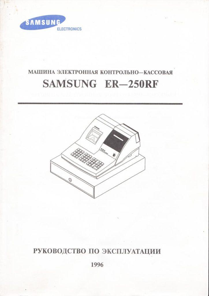 Руководство по эксплуатации ККМ Samsung ER-250RF