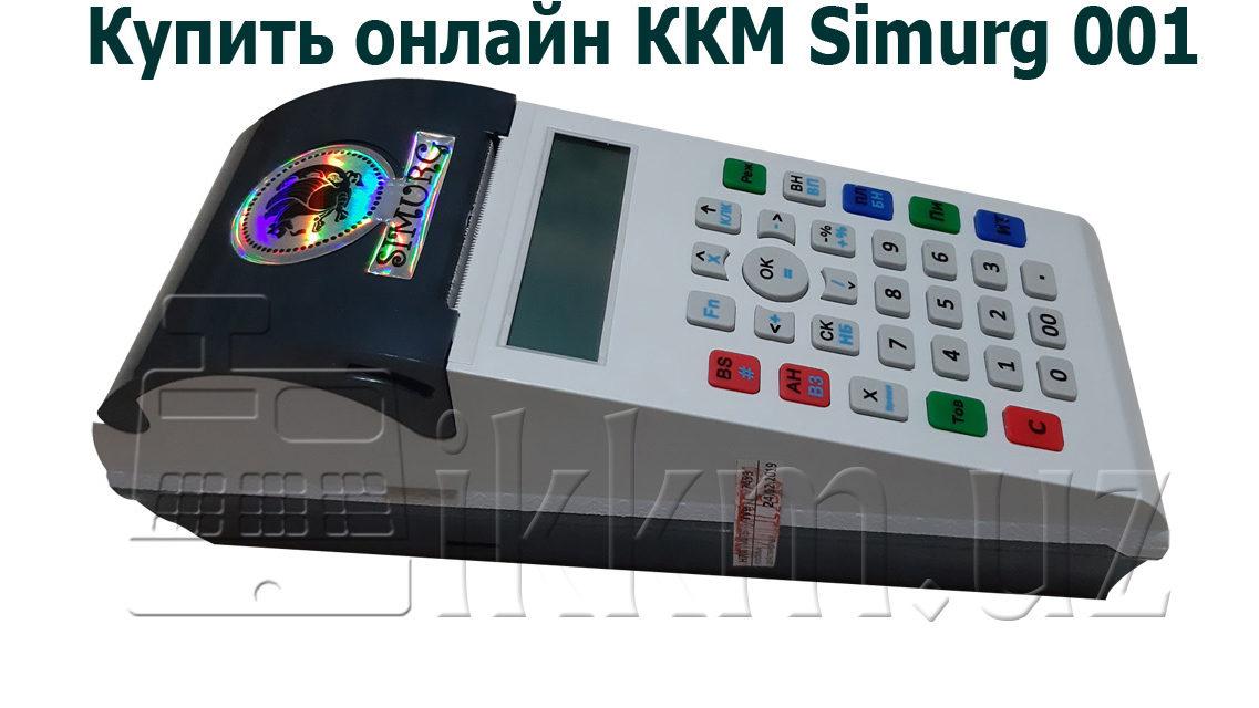 Купить онлайн ККМ Simurg 001. / Simurg 001 NKM sotib oling.