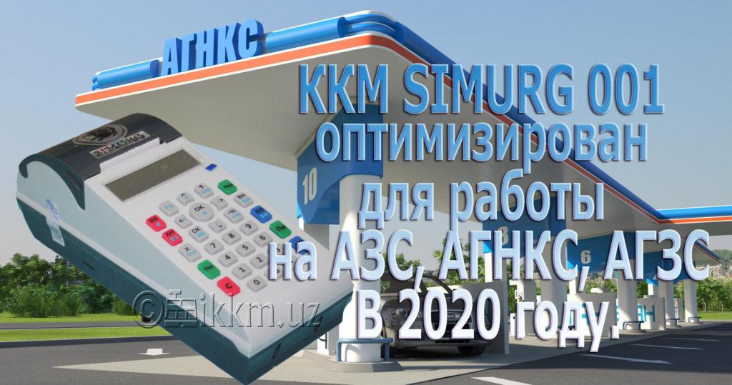 ККМ SIMURG 001 оптимизирован для работы на АЗС, АГНКС, АГЗС.