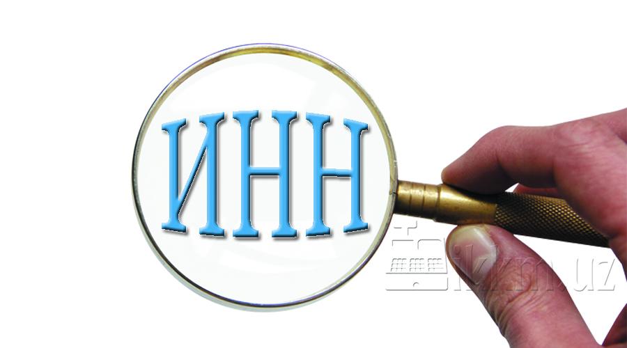 Как Узнать и распечатать ИНН в Узбекистане.