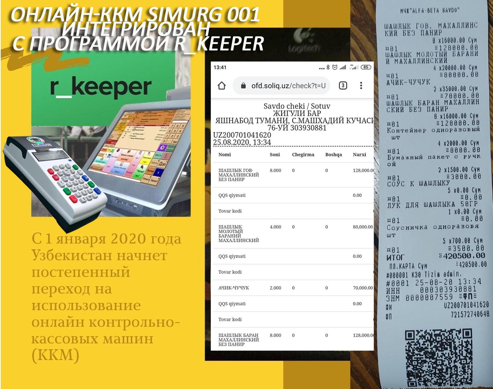 Онлайн-ККМ Simurg 001 интегрирован с программой автоматизации Rkeeper.